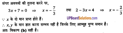 UP Board Solutions for Class 12 Maths Chapter 3 Matrices image 11