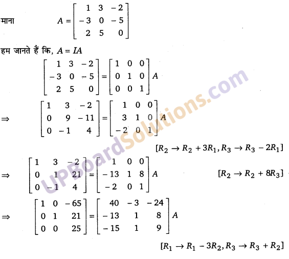 UP Board Solutions for Class 12 Maths Chapter 3 Matrices image 104