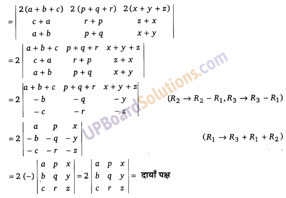 UP Board Solutions for Class 12 Maths Chapter 4 Determinants image 26