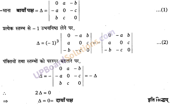 UP Board Solutions for Class 12 Maths Chapter 4 Determinants image 28