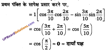 UP Board Solutions for Class 12 Maths Chapter 4 Determinants image 30