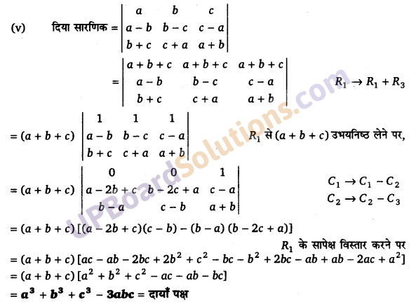 UP Board Solutions for Class 12 Maths Chapter 4 Determinants image 35