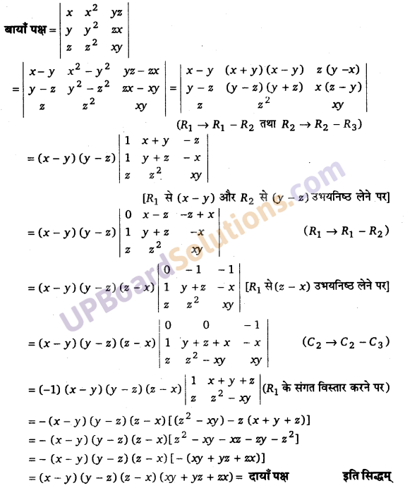 UP Board Solutions for Class 12 Maths Chapter 4 Determinants image 37
