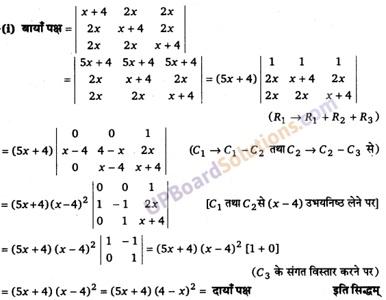 UP Board Solutions for Class 12 Maths Chapter 4 Determinants image 39