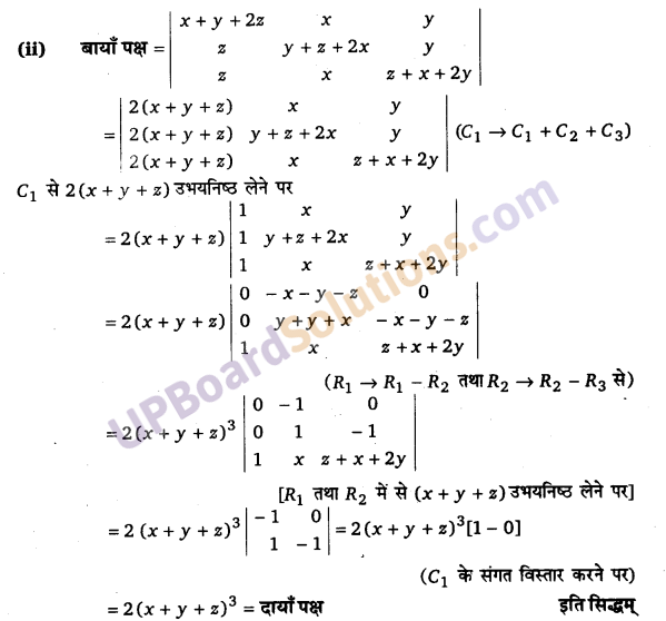 UP Board Solutions for Class 12 Maths Chapter 4 Determinants image 43