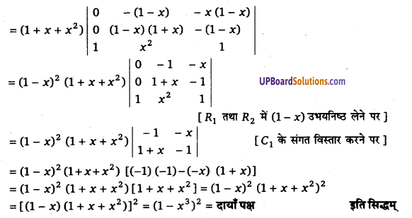 UP Board Solutions for Class 12 Maths Chapter 4 Determinants image 46