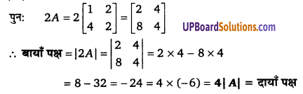 UP Board Solutions for Class 12 Maths Chapter 4 Determinants image 6