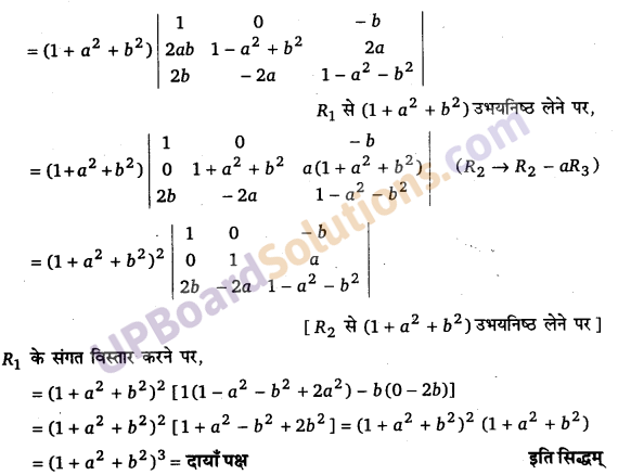 UP Board Solutions for Class 12 Maths Chapter 4 Determinants image 49