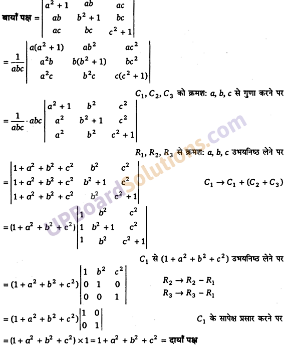 UP Board Solutions for Class 12 Maths Chapter 4 Determinants image 51