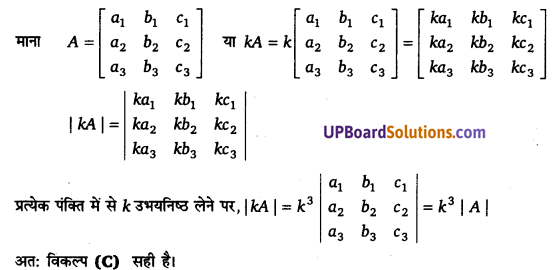 UP Board Solutions for Class 12 Maths Chapter 4 Determinants image 52