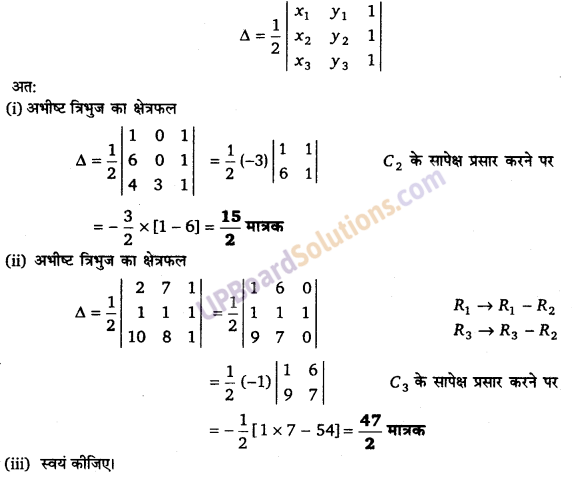 UP Board Solutions for Class 12 Maths Chapter 4 Determinants image 53