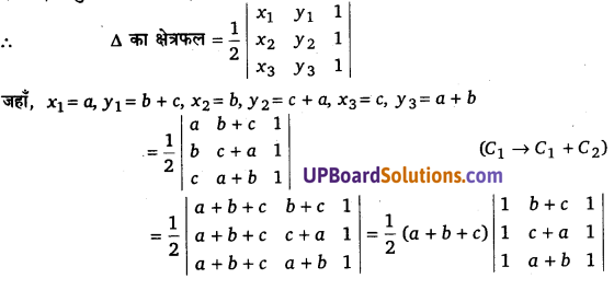 UP Board Solutions for Class 12 Maths Chapter 4 Determinants image 54