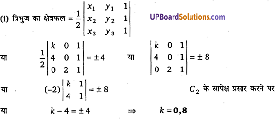 UP Board Solutions for Class 12 Maths Chapter 4 Determinants image 56