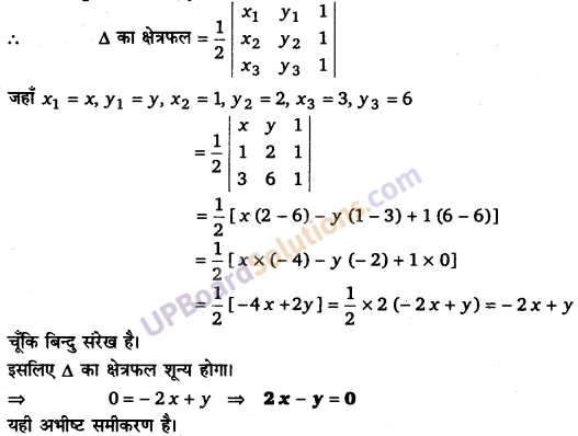 UP Board Solutions for Class 12 Maths Chapter 4 Determinants image 58