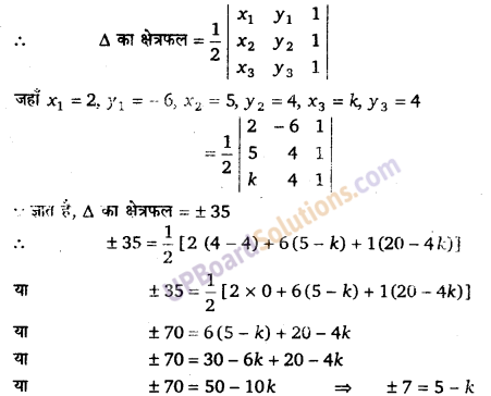 UP Board Solutions for Class 12 Maths Chapter 4 Determinants image 60