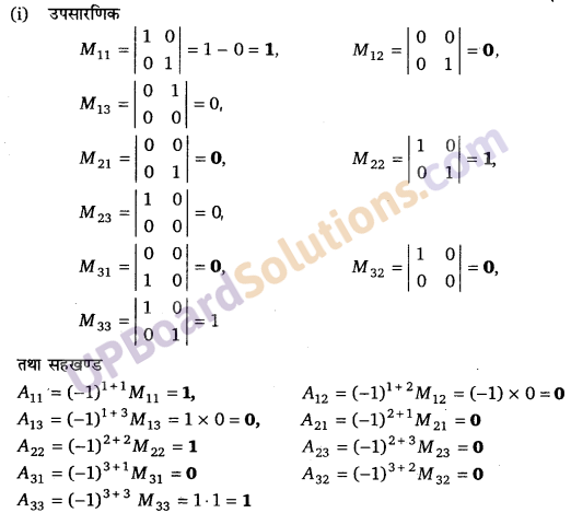 UP Board Solutions for Class 12 Maths Chapter 4 Determinants image 63