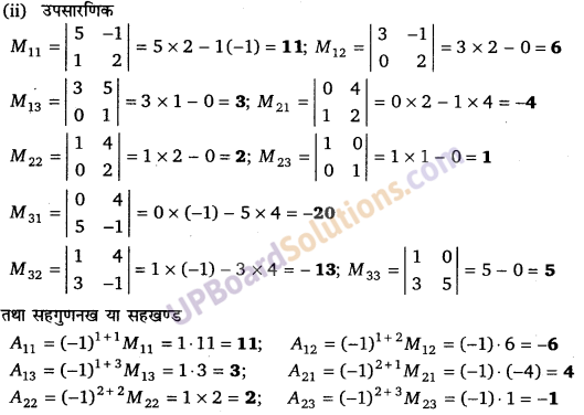 UP Board Solutions for Class 12 Maths Chapter 4 Determinants image 64