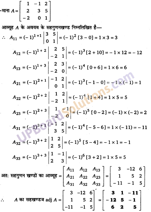 UP Board Solutions for Class 12 Maths Chapter 4 Determinants image 74