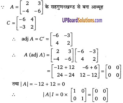 UP Board Solutions for Class 12 Maths Chapter 4 Determinants image 76