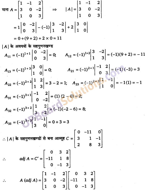 UP Board Solutions for Class 12 Maths Chapter 4 Determinants image 79