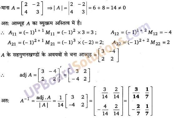 UP Board Solutions for Class 12 Maths Chapter 4 Determinants image 82