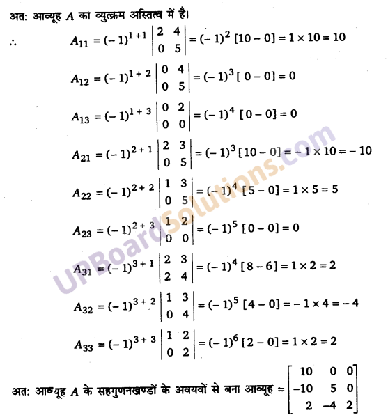 UP Board Solutions for Class 12 Maths Chapter 4 Determinants image 87