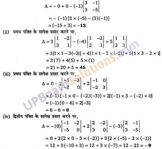 UP Board Solutions for Class 12 Maths Chapter 4 Determinants image 9