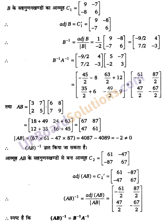 UP Board Solutions for Class 12 Maths Chapter 4 Determinants image 102