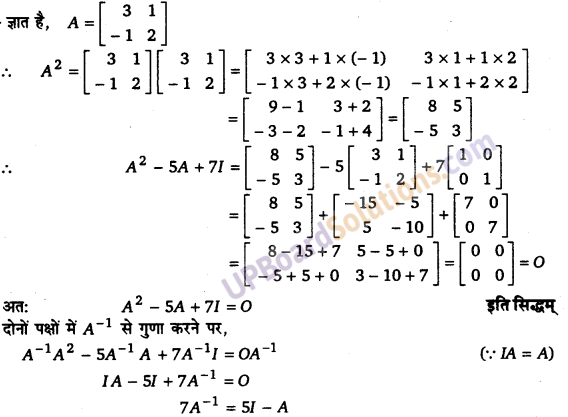 UP Board Solutions for Class 12 Maths Chapter 4 Determinants image 103