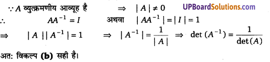 UP Board Solutions for Class 12 Maths Chapter 4 Determinants image 113