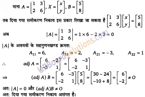UP Board Solutions for Class 12 Maths Chapter 4 Determinants image 117