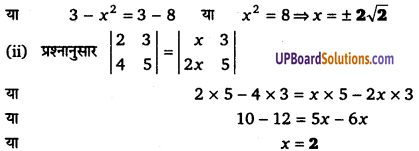 UP Board Solutions for Class 12 Maths Chapter 4 Determinants image 13