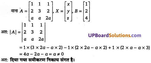 UP Board Solutions for Class 12 Maths Chapter 4 Determinants image 118