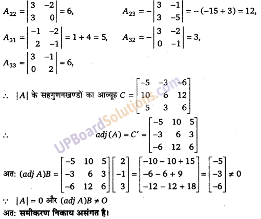 UP Board Solutions for Class 12 Maths Chapter 4 Determinants image 120