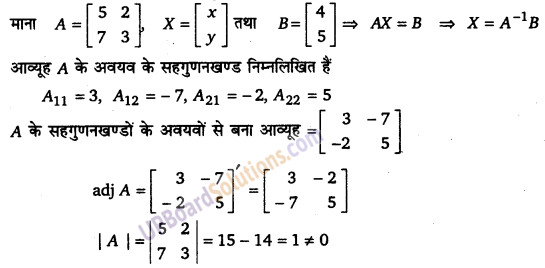 UP Board Solutions for Class 12 Maths Chapter 4 Determinants image 122