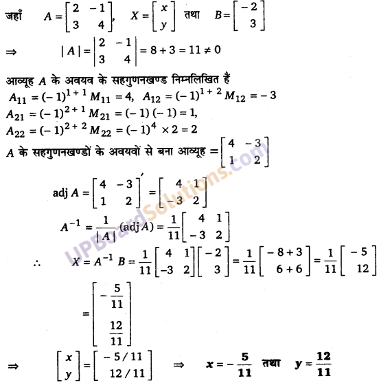 UP Board Solutions for Class 12 Maths Chapter 4 Determinants image 124