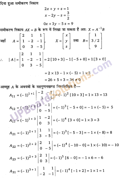 UP Board Solutions for Class 12 Maths Chapter 4 Determinants image 127