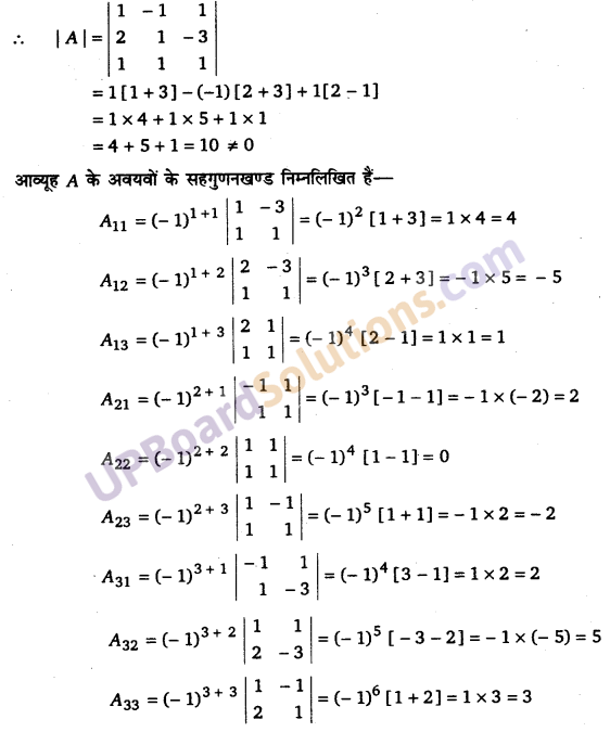 UP Board Solutions for Class 12 Maths Chapter 4 Determinants image 130