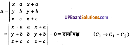 UP Board Solutions for Class 12 Maths Chapter 4 Determinants image 17