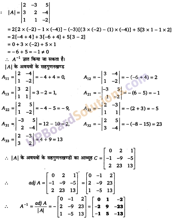 UP Board Solutions for Class 12 Maths Chapter 4 Determinants image 136
