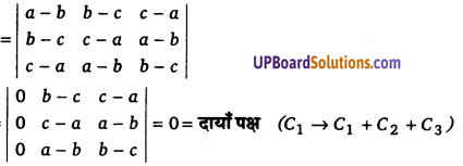 UP Board Solutions for Class 12 Maths Chapter 4 Determinants image 19