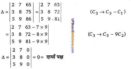 UP Board Solutions for Class 12 Maths Chapter 4 Determinants image 21