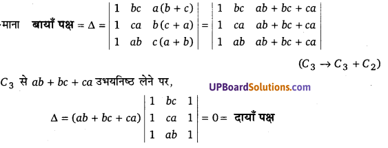 UP Board Solutions for Class 12 Maths Chapter 4 Determinants image 23