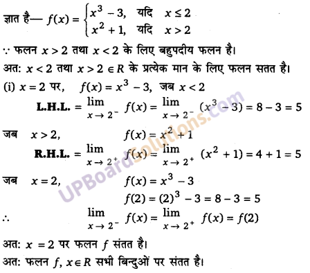 UP Board Solutions for Class 12 Maths Chapter 5 Continuity and Differentiability image 22