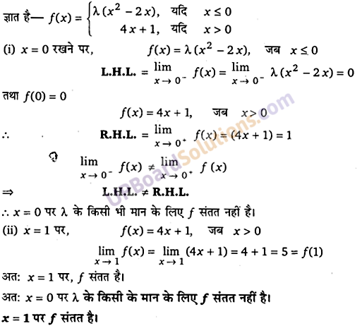 UP Board Solutions for Class 12 Maths Chapter 5 Continuity and Differentiability image 39