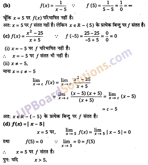 UP Board Solutions for Class 12 Maths Chapter 5 Continuity and Differentiability image 4