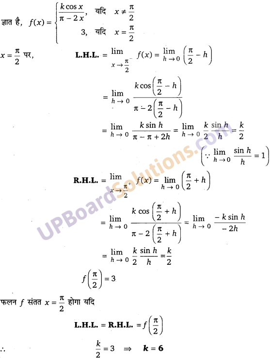 UP Board Solutions for Class 12 Maths Chapter 5 Continuity and Differentiability image 56