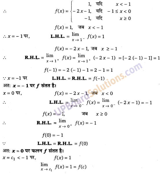 UP Board Solutions for Class 12 Maths Chapter 5 Continuity and Differentiability image 70