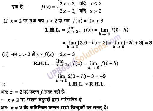 UP Board Solutions for Class 12 Maths Chapter 5 Continuity and Differentiability image 9