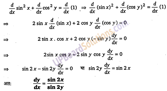 UP Board Solutions for Class 12 Maths Chapter 5 Continuity and Differentiability image 91